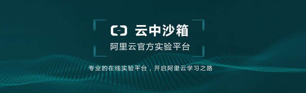 云中沙箱-阿里云官方实验平台